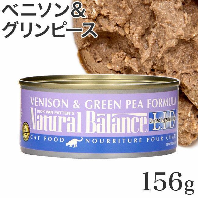 ナチュラルバランス ベニソン&グリーンピース キャット缶 156g (32327)