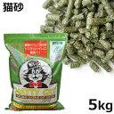 猫 ペット用品 猫砂 【ナッティーキャット(ルサーン)5kg】100%オーガニックの猫砂!