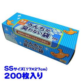 うんちが臭わない袋 SS 200枚入り 徳用 臭い対策に!医療用品レベルの防臭素材BOS