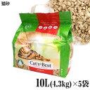 猫砂 キャッツベスト エコプラス 10L×5袋 (5L×10袋) 【※1回のご注文に付き1セットまで ※同梱不可】