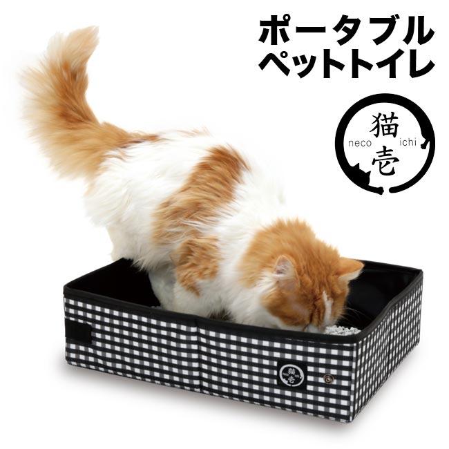 猫壱 NEW ポータブルトイレ SPORTPET スポーツペット 猫用トイレ ねこ用リッターボックス ネコ用 非常用トイレ 避難 防災 備蓄 ポータブルペットトイレ
