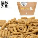 猫砂 森のねこトイレ 2.5L 龍神村 ひのき ヒノキ 檜木 桧木 猫用 ねこ用 ネコ用 トイレ リッター ねこすな ねこ砂 ネコ砂