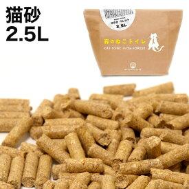 猫砂 森のねこトイレ 2.5L 龍神村 ひのき ヒノキ 檜木 桧木 猫用トイレ