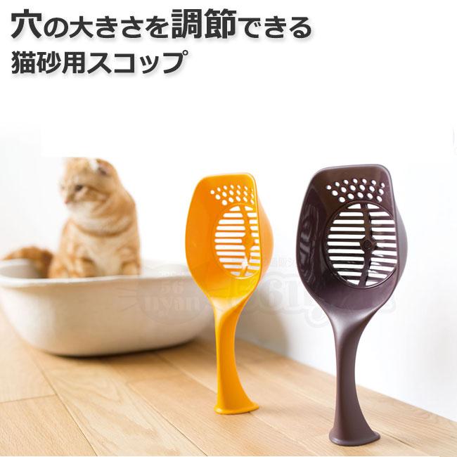 OPPO 猫砂用スコップ Scoop [スクープ]