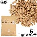 森のねこトイレ 猫砂 【フォレストウッド】(崩れるタイプ) 5L (30028)
