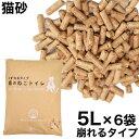 森のねこトイレ 猫砂 【フォレストウッド】(崩れるタイプ) 1ケース (5L×6袋入り)