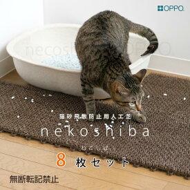 OPPO ネコシバ (necoshiba ねこしば) 8枚入 猫用トイレ用品【特箱】