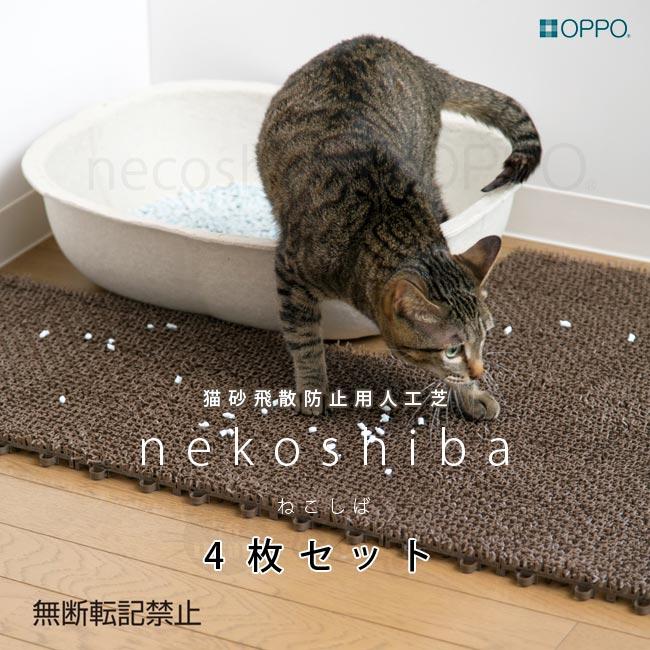 OPPO ネコシバ (necoshiba/猫芝/ねこしば) 4枚入