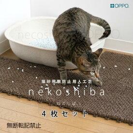 OPPO ネコシバ (necoshiba ねこしば) 4枚入 猫用トイレ用品【特箱】