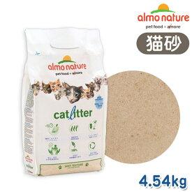 アルモネイチャー キャットリター100%天然猫砂 4.54kg (27027)