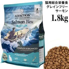 アディクション グレインフリー サーモンブルー キャット 1.8kg (70677)