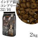 レオナルド ドライフード 成猫(インドア)用 コンプリート32/16 2kg (58118) LEONARDO ドイツ プレミアムキャットフー…