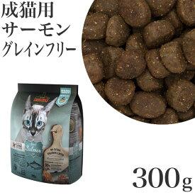LEONARDO (レオナルド) ドライフード 成猫用 アダルトサーモン GF (グレインフリー) 300g (58705) ホリスティックフード 穀物不使用 グレインフリー