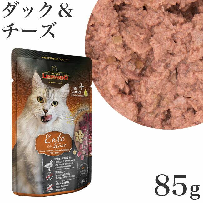 レオナルド ファイネスト セレクション ウェットフード ダック&チーズ 85g パウチ (56442) LEONARDO ドイツ プレミアムキャットフード ナチュラルフード ホリスティックフード ウェットフード ウエットフード 猫缶