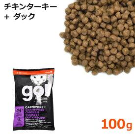 go! カーニボア グレインフリー チキンターキー + ダック キャット 100g 猫用 (05241)
