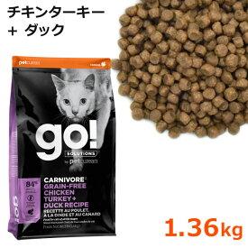 go! カーニボア グレインフリー チキンターキー + ダック キャット 1.36kg 猫用 (05258)