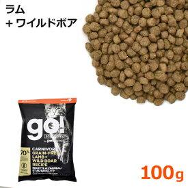 go! カーニボア グレインフリー ラム + ワイルドボア キャット 100g 猫用 (05289)