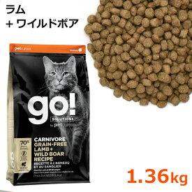 go! カーニボア グレインフリー ラム + ワイルドボア キャット 1.36kg 猫用 (05296)