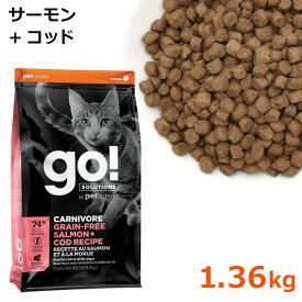 go! カーニボア グレインフリー サーモン + コッド キャット 1.36kg 猫用 (05333)
