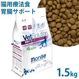 VetSolution(ベッツソリューション) 成猫用 胃腸サポート グレインフリー(穀物不使用) 療法食 1.5kg (21285) ドライフード