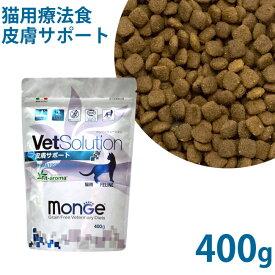 VetSolution(ベッツソリューション) 成猫用 皮膚疾患サポート グレインフリー(穀物不使用) 療法食 400g (21483) ドライフード