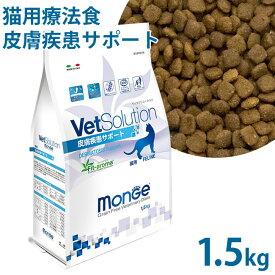 VetSolution(ベッツソリューション) 成猫用 皮膚疾患サポート グレインフリー(穀物不使用) 療法食 1.5kg (21292) ドライフード