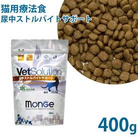 VetSolution(ベッツソリューション) 成猫用 尿中ストルバイトサポート グレインフリー(穀物不使用) 療法食 400g (21490) ドライフード