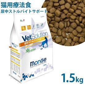 VetSolution(ベッツソリューション) 成猫用 尿中ストルバイトサポート グレインフリー(穀物不使用) 療法食 1.5kg (21308) ドライフード