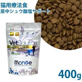 VetSolution(ベッツソリューション) 成猫用 尿中シュウ酸塩サポート グレインフリー(穀物不使用) 療法食 400g (21506) ドライフード
