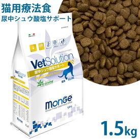 VetSolution(ベッツソリューション) 成猫用 尿中シュウ酸塩サポート グレインフリー(穀物不使用) 療法食 1.5kg (21315) ドライフード