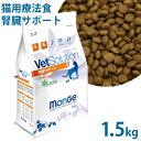 VetSolution(ベッツソリューション) 成猫用 腎臓サポート グレインフリー(穀物不使用) 療法食 1.5kg (21322) ドライフ…