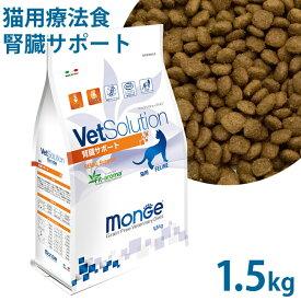 VetSolution(ベッツソリューション) 成猫用 腎臓サポート グレインフリー(穀物不使用) 療法食 1.5kg (21322) ドライフード