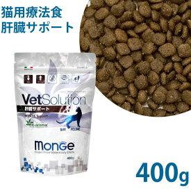 VetSolution(ベッツソリューション) 成猫用 肝臓サポート グレインフリー(穀物不使用) 療法食 400g (21520) ドライフード