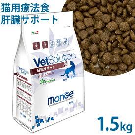 VetSolution(ベッツソリューション) 成猫用 肝臓サポート グレインフリー(穀物不使用) 療法食 1.5kg (21339) ドライフード