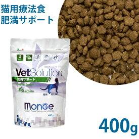 VetSolution(ベッツソリューション) 成猫用 肥満サポート グレインフリー(穀物不使用) 療法食 400g (21537) ドライフード