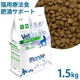 VetSolution(ベッツソリューション) 成猫用 肥満サポート グレインフリー(穀物不使用) 療法食 1.5kg (21346) ドライフード
