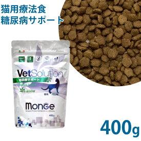 VetSolution(ベッツソリューション) 成猫用 糖尿病サポート グレインフリー(穀物不使用) 療法食 400g (21544) ドライフード