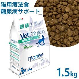VetSolution(ベッツソリューション) 成猫用 糖尿病サポート グレインフリー(穀物不使用) 療法食 1.5kg (21353) ドライフード