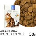 メール便なら2個まで Katffu カトフ ユリナリー ケア ダイエット 50g (健康な尿を維持したい成猫用 総合栄養食 キャットフード ドライ) (68694) ドライフード