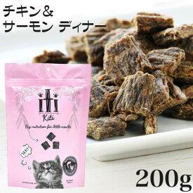 iti イティ キャット チキン&サーモン ディナー 200g (47913) 総合栄養食 全年齢 エアドライ キャットフード
