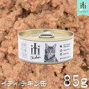iti イティ キャット チキン缶 85g 全年齢対応 猫用 ウエットフード 総合栄養食 (47784)