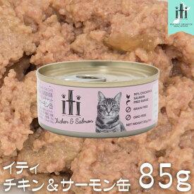 iti イティ キャット チキン&サーモン缶 85g 全年齢対応 猫用 ウェットフード 総合栄養食 (47807)