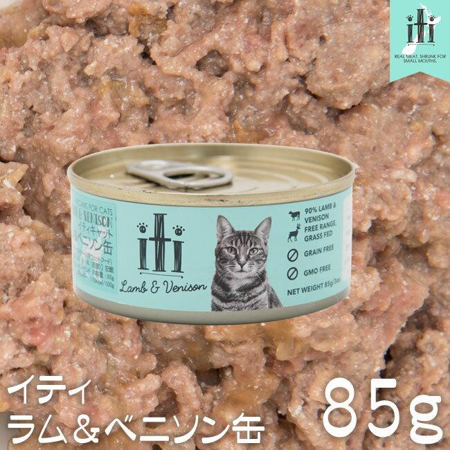 iti イティ キャット ラム&ベニソン缶 85g 全年齢対応 猫用 ウエットフード 総合栄養食 (47777)