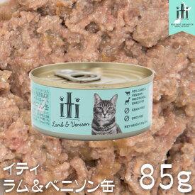 iti イティ キャット ラム&ベニソン缶 85g 全年齢対応 猫用 ウェットフード 総合栄養食 (47777)