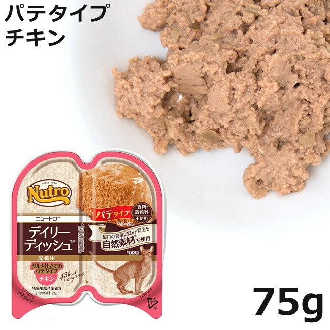 ニュートロ キャット デイリーディッシュ 成猫用 チキン グルメ仕立てのパテタイプ トレイ 75g (97802)