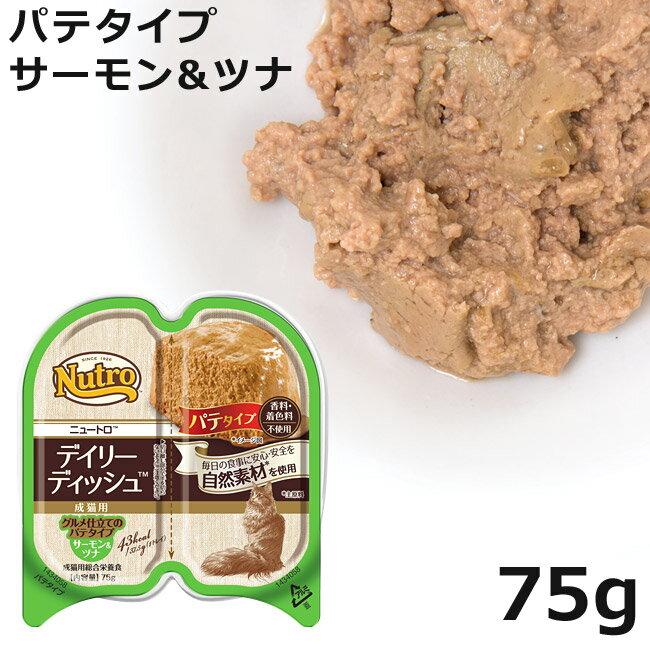 ニュートロ キャット デイリーディッシュ 成猫用 サーモン&ツナ グルメ仕立てのパテタイプ トレイ 75g (97826)