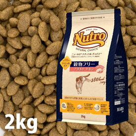 ニュートロ ナチュラル チョイス キャット 穀物フリー 猫用 グレインフリー アダルト チキン 2kg(53862)