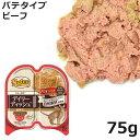 ニュートロ デイリーディッシュ パテタイプ ビーフ 75g 成猫用総合栄養食 (08478)