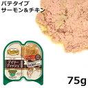 ニュートロ デイリーディッシュ パテタイプ サーモン&チキン 75g 成猫用総合栄養食 (08485)