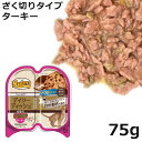 ニュートロ デイリーディッシュ ざく切りタイプ ターキー 75g 成猫用総合栄養食 (08461)
